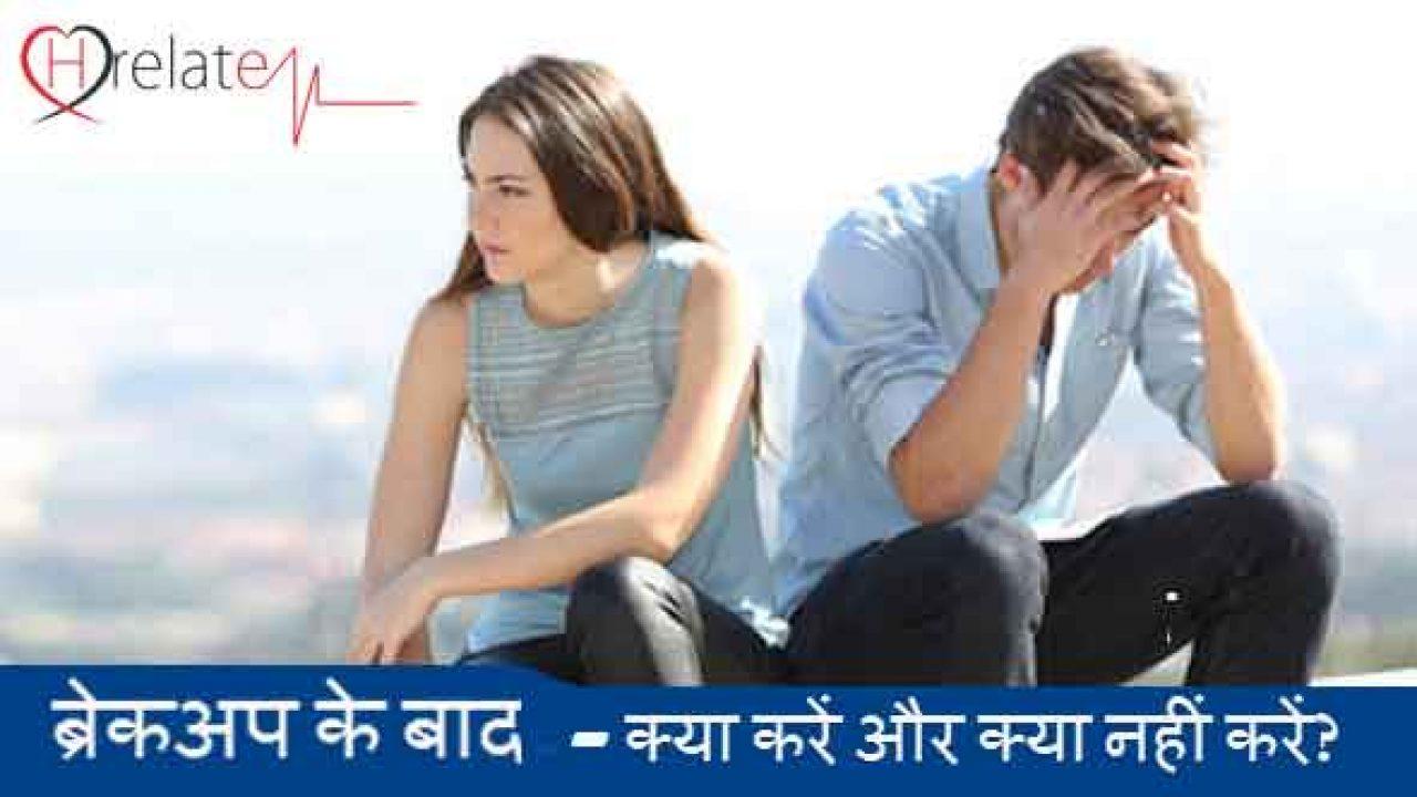 After Breakup Tips in Hindi - Kya Kare aur Kya Na Kare?