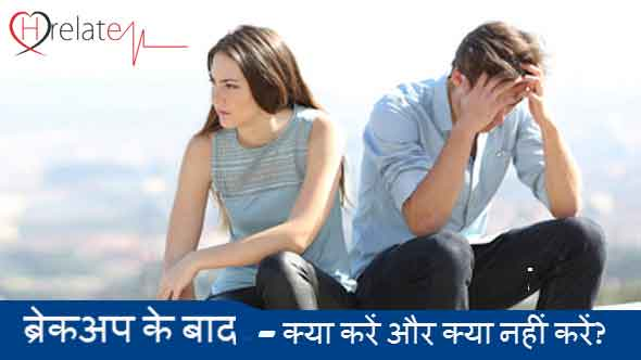 After Breakup Tips in Hindi