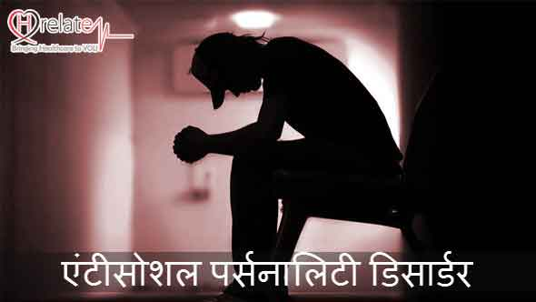 Antisocial Personality Disorder in Hindi