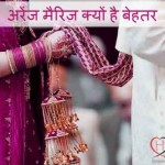 Arranged Marriage in Hindi: Janiye Kyo Hai Yeh Perfect Shaadi
