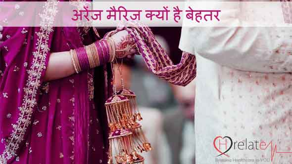 Arranged Marriage in Hindi