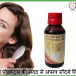 Beauty Products in Hindi: Aapki Khubsurati Ko Nikhare