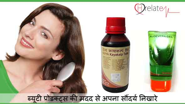 Beauty Products in Hindi