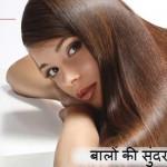 Beauty Tips in Hindi for Hair: Paye Sundar Lehrate Majbut Baal