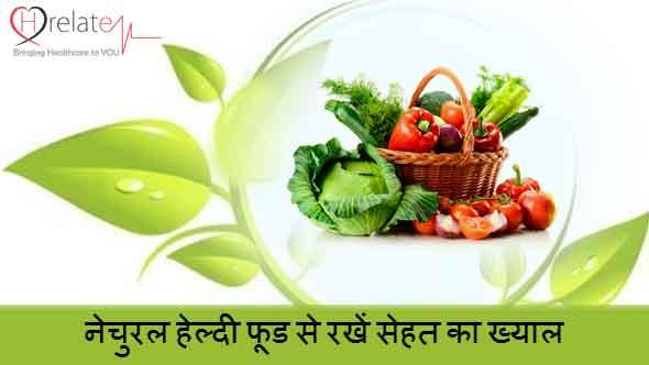 Benefits of Natural Food in Hindi