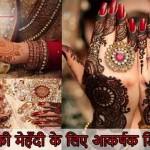 Bridal Mehndi Designs in Hindi – Hatho aur Pairo Ko Sajaye