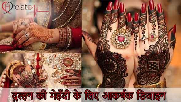 Bridal Mehndi Designs in Hindi