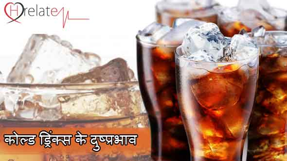 Cold Drinks in Hindi