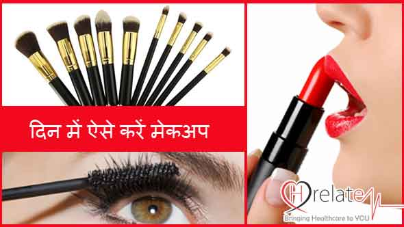 Day Makeup Tips in Hindi