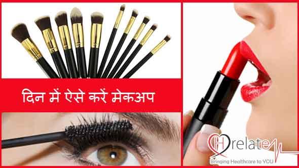 Day Makeup Tips in Hindi