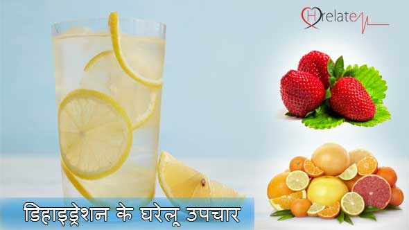 Dehydration Treatment in Hindi