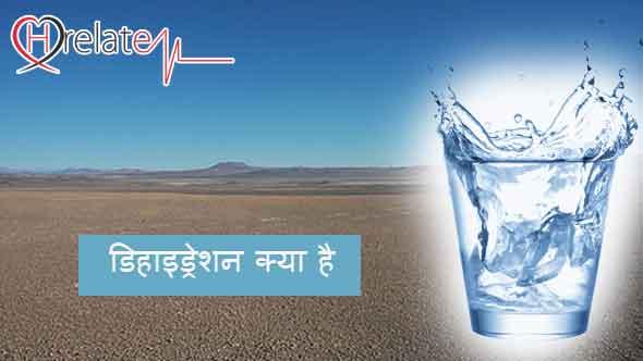 Dehydration in Hindi