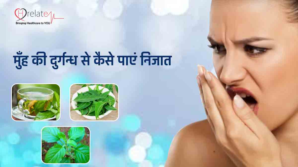 Halitosis in Hindi
