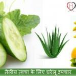 Home Remedies for Oily Skin: Teliya Twacha Ka Gharelu Upay