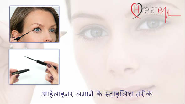 How to Apply Eyeliner in Hindi