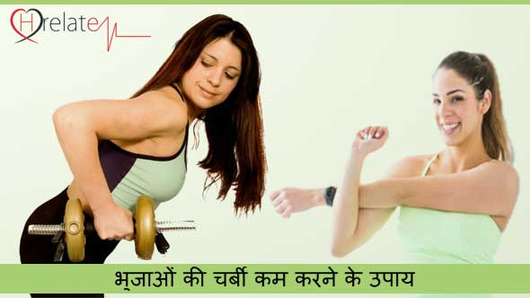 How to reduce arm fat in hindi