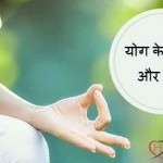 Importance of Yoga in Hindi – Aapke Jivan Ko Banaye Sukhmay