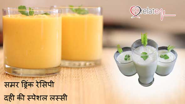 Lassi Recipe in Hindi