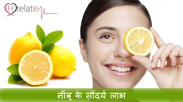 Lemon Beauty Tips in Hindi
