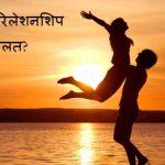 Live in Relationship in Hindi – Sahi ya Galat, Kya hai Aapki Rai?