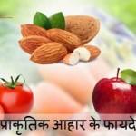 Natural Food Benefits in Hindi: Prakratik Aahar Ke Fayde Janiye