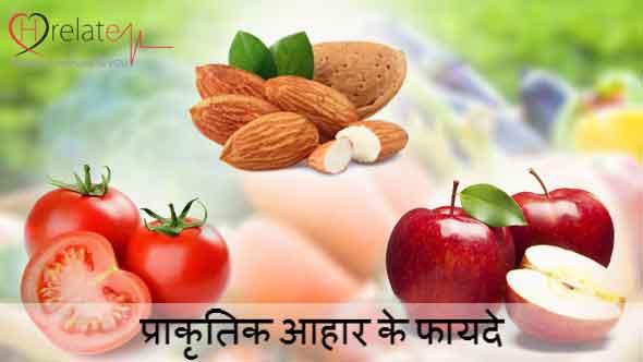 Natural Food Benefits in Hindi