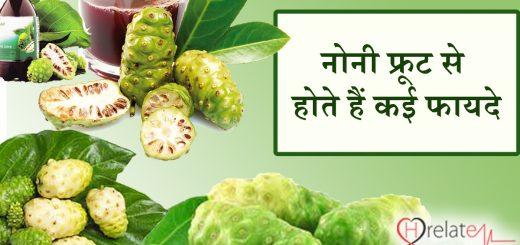 Noni Fruit In Hindi