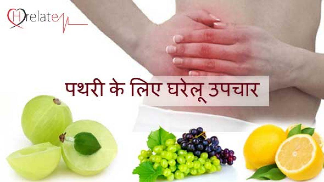 Home Remedies for Stone - Janiye Pathri Ka Ilaj in Hindi