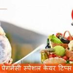 Pregnancy Care in Hindi: Garbhavastha mai Kare Dekhbhal