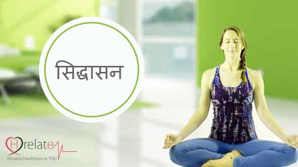 Siddhasana in Hindi