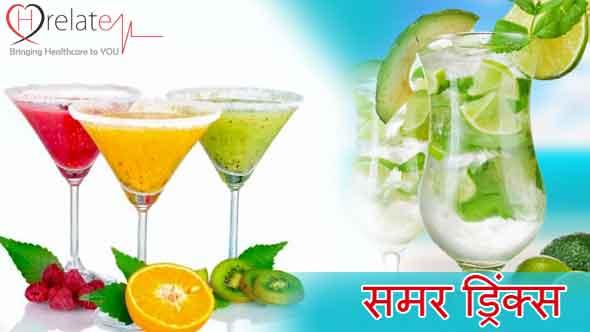 Summer Drinks in Hindi