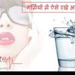 Summer Health Tips in Hindi: Garmiyo mai Swasth Ka Khayal