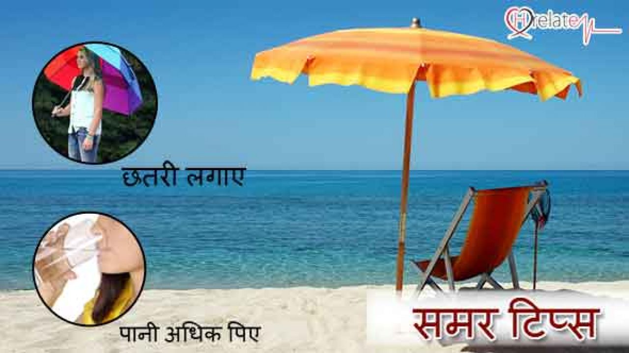 Summer Tips in Hindi – Aapko Rakhe Thanda aur Cool