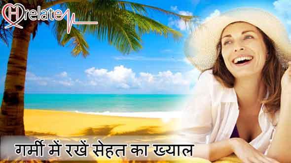 Summer Tips in Hindi