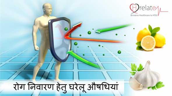 Useful Home Remedies in Hindi: Rogo Ko Dur Rakhe