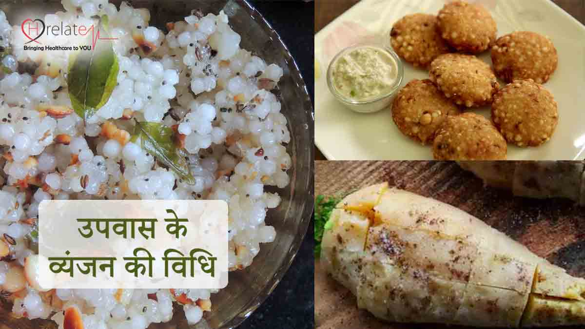 Vrat Recipes in Hindi