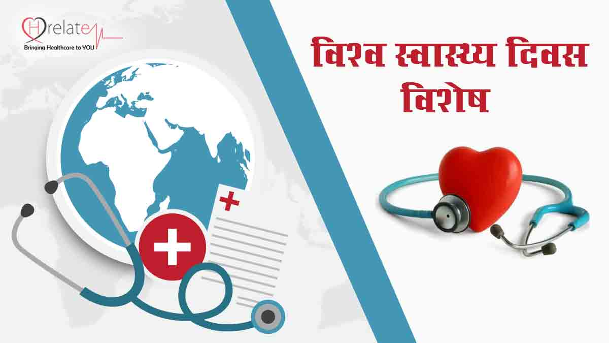 World Health Day in Hindi