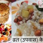 Vrat Recipes in Hindi – Swad Se Bharpur aur Swasthvardhak