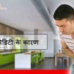 Causes of Acidity in Hindi: Janiye Amlata Hone Ke Karan
