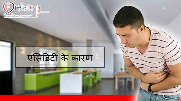 Causes of Acidity in Hindi