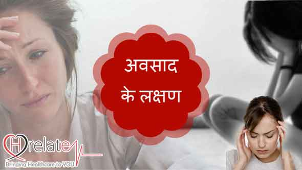 Depression Symptoms in Hindi