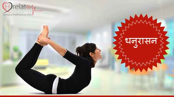 Dhanurasana in Hindi