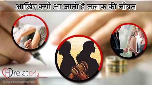 Divorce in Hindi