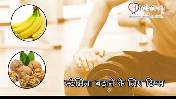How to Increase Stamina in Hindi