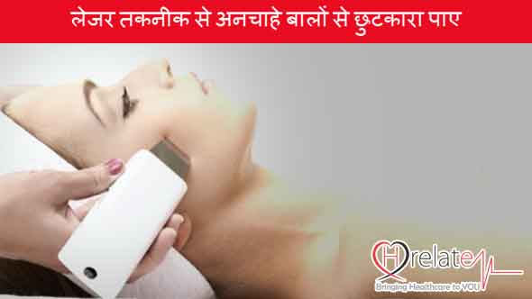 Laser Hair Removal in Hindi