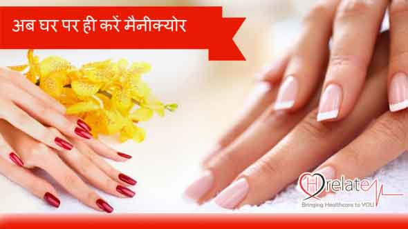 Manicure at Home in Hindi