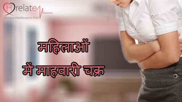 Menstruation Cycle in Hindi