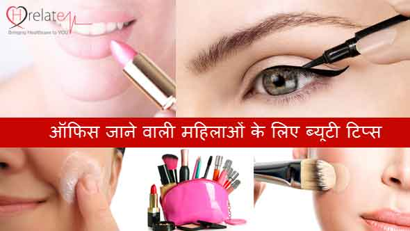 Office Beauty Tips in Hindi