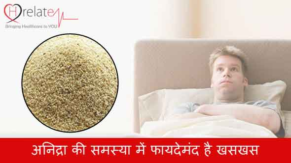 Poppy Seeds Benefits in Hindi