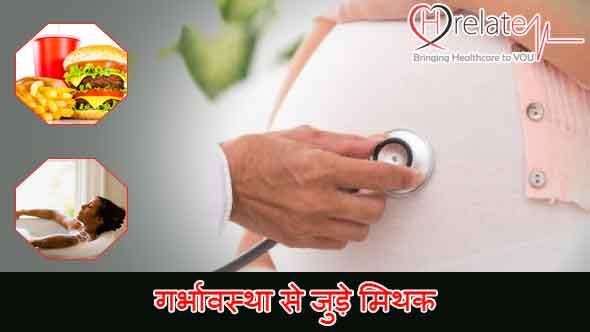 Pregnancy Myths in Hindi